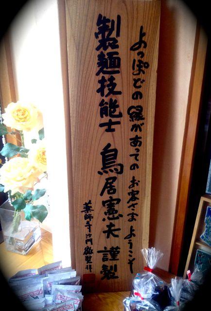 製麺技能士鳥居憲夫看板