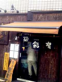 麺彩房中野本店入口