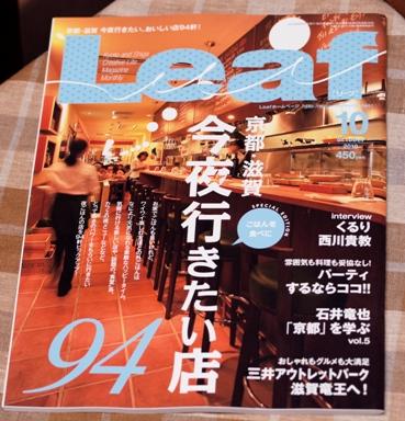 leaf_2010_10.jpg