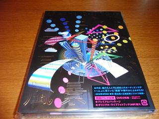 嵐丸 2011.1.26-10