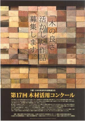 mokuzaikatsuyo