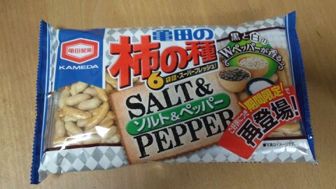 柿の種 SALT & PEPPER