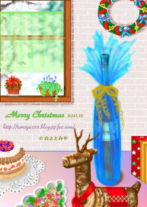 2011.クリスマスイラスト完成