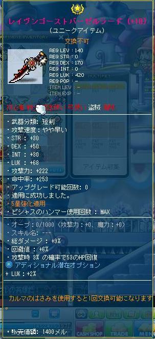 Maple121126_151203.jpg
