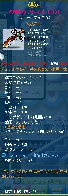 Maple121126_151350.jpg