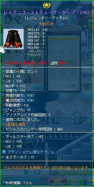 Maple121126_151356.jpg