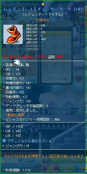 Maple121126_151400.jpg