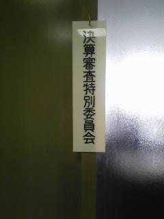 決算審査特別委員会