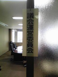 議会運営委員会①
