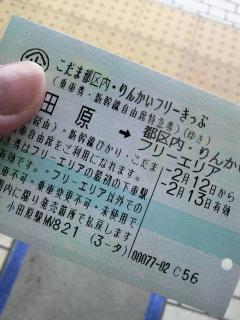 kippu 2011021210290000