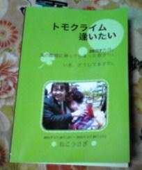 トモクライムの本
