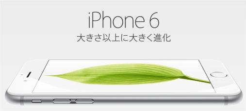 iPhone6イメージ2