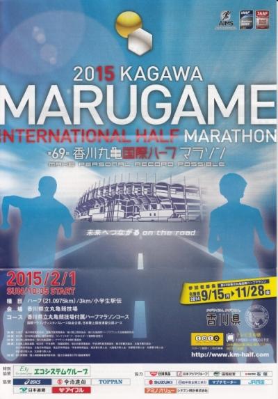 丸亀ハーフ2015