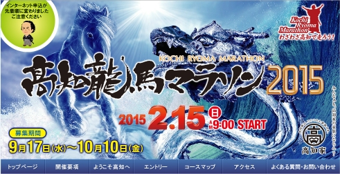龍馬マラソン2015