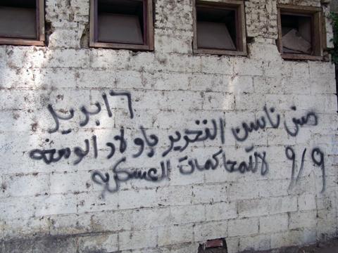 cairo 2011sep g-zama-11