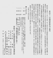 H231123_福岡憂国忌案内_灰JPG