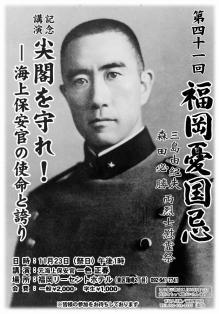 H231123_福岡憂国忌ポスター