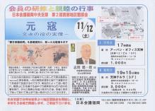 H231112_日本会議西部地区懇談会