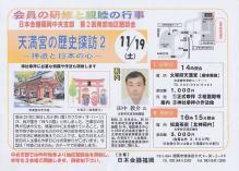 H231119_日本会議南部地区懇談会