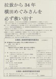 H231212北朝鮮人権侵害問題啓発講演会