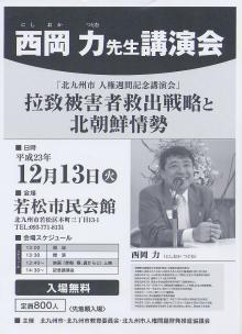 H231213北九州人権週間記念講演会