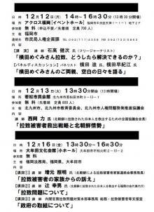 H231210_16拉致講演会裏JPG