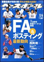 『週ベ』2010年12月6日号 cover