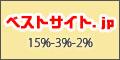 ベストサイト. jp