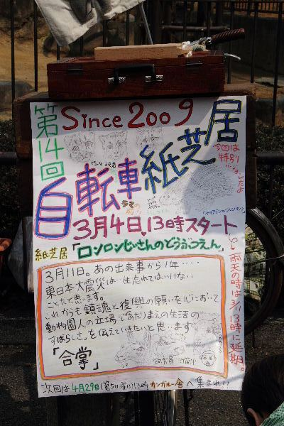 kamishibai01