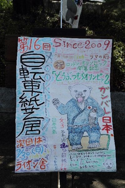 TobeZooKamishibai01