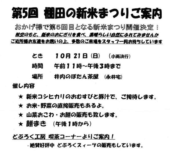 IuchiBotanchaya03