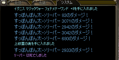 撃両手杖+8