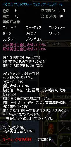 フェ杖+8研磨剤