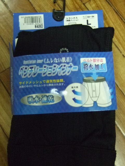 2012_0309小物と春物0008