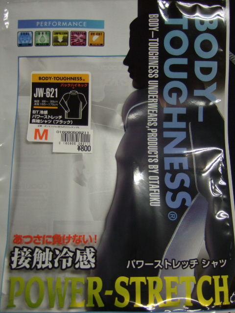 2012_0309小物と春物0009