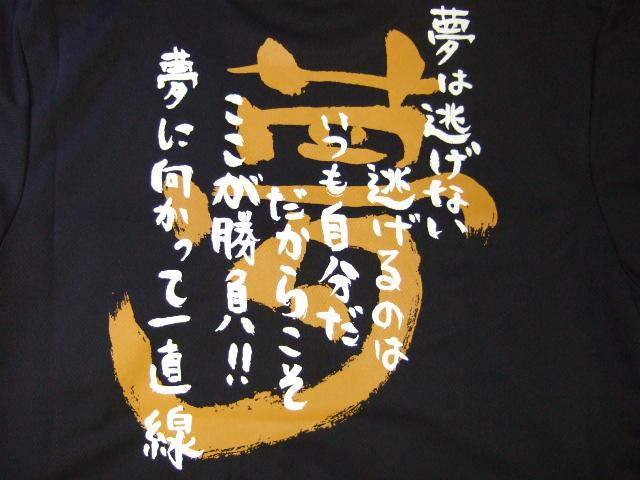 2012_0713おもしろTシャツ0004