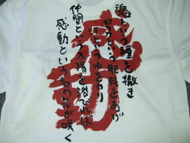2012_0713おもしろTシャツ0003