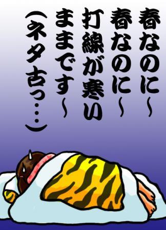 絵日記4・24横浜負け。