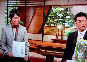 絵日記12・5矢野スポ4