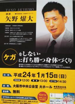 絵日記1・15矢野さん講演会2