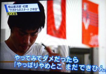 絵日記1・30矢野スポ5