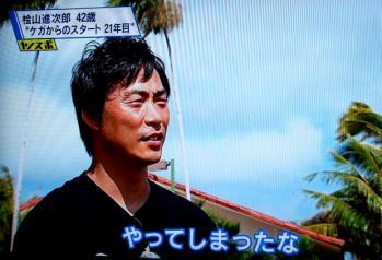 絵日記1・30矢野スポ4
