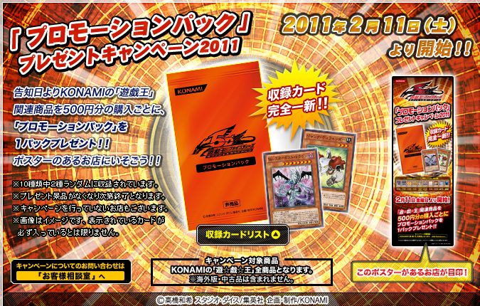 Promo-pack_ver2.jpg