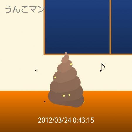 うんこマン_2012-03-24-00-43-15