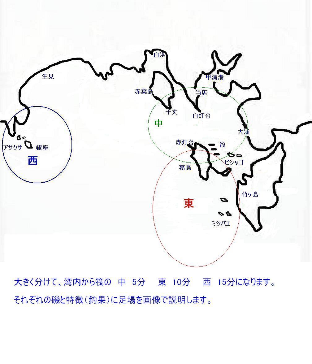 磯地図 最終