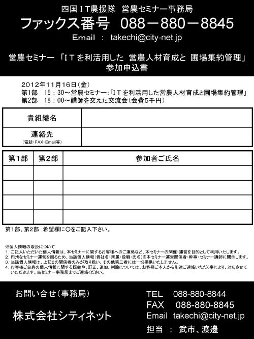 営農セミナー申込
