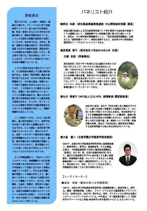 日本地域経済学会2