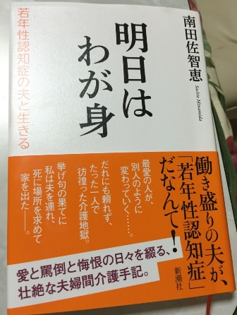 asuha wagami
