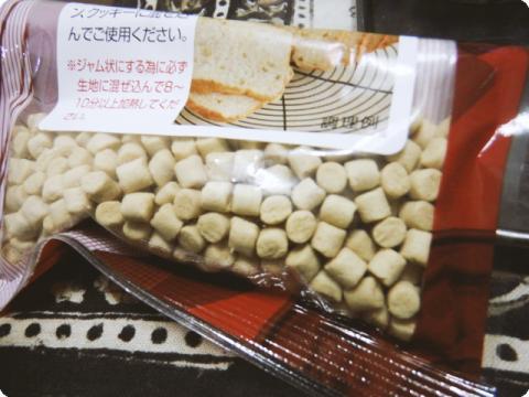 キャラメルチップ2