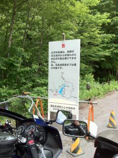 RF福島ツー12
